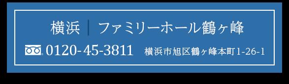 ファミリーホール鶴ヶ峰