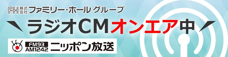 ラジオCMオンエア中